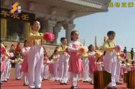 80名儿童集体咏诵《黄帝谣》 歌颂黄帝功德