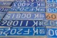 榆林警方集中销毁1000余副假套牌